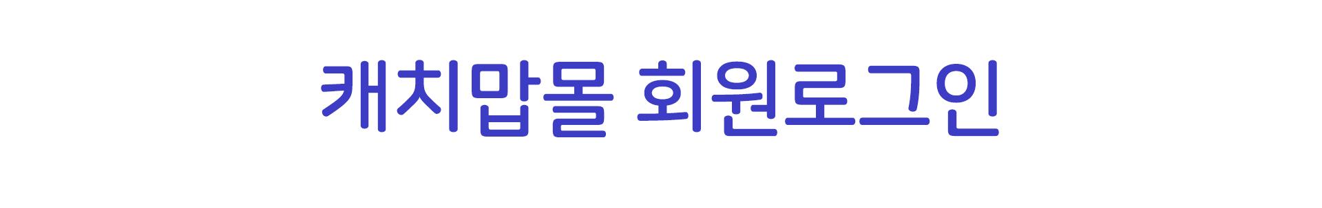 캐치맙몰 회원로그인
